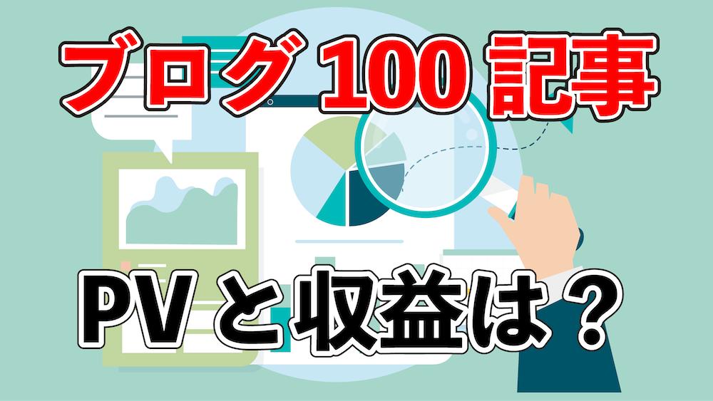 ブログ初心者, 100記事, アフィリエイト, お金, ノボログ
