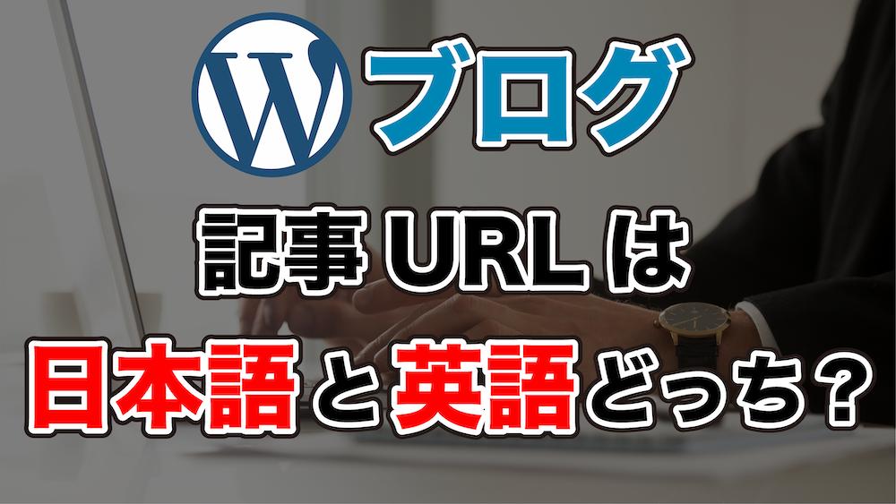 ブログ初心者, 記事, URL, 日本語, 英語, SEO対策