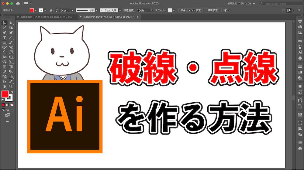 イラストレーター, 破線, 点線, Adobe illustrator, デザイン