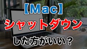Apple, Mac, シャットダウン, スリープモード