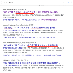 ブログ, 初心者, 月間1万PV, アフィリエイト, SEO, ブログ運営