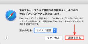 Safari, Mac, ブラウズ履歴, クッキー, Webサイトデータ