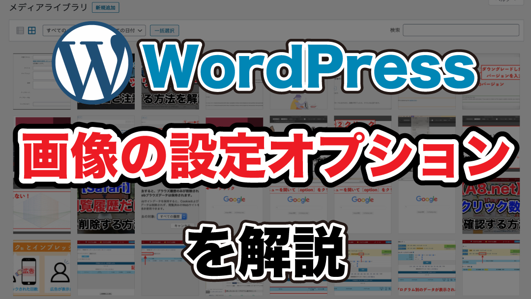 WordPress, 画像, 設定オプション