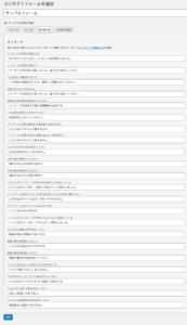 Contact Form 7, WordPressプラグイン, お問い合わせフォーム, ブログ