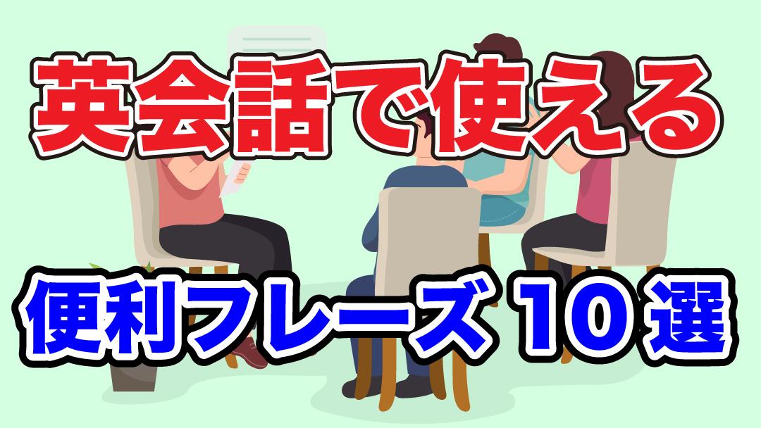 英会話, 相づちフレーズ, 英語学習