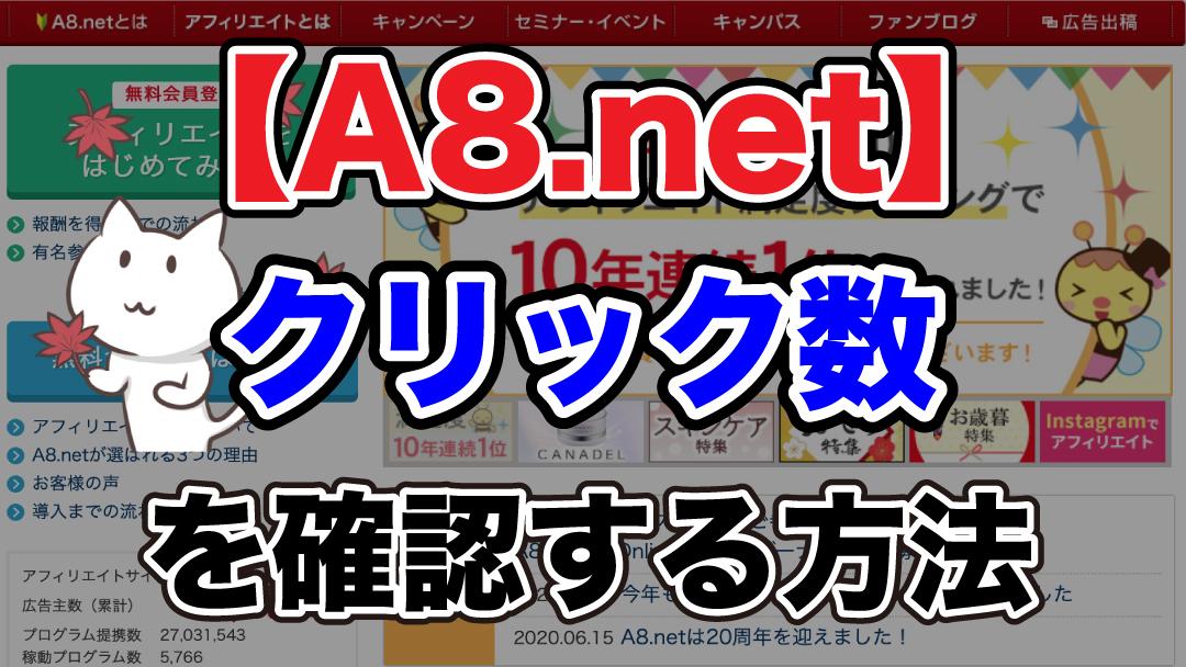 A8.net, アフィリエイト, クリック数, ブログ, ASP