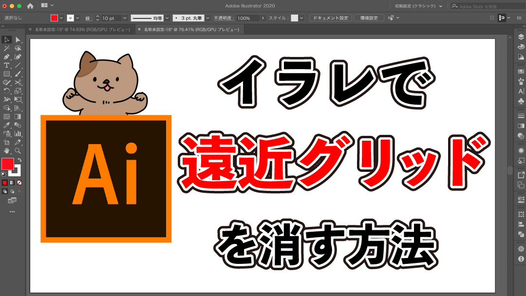 Adobe illustrator, 遠近グリッド, イラストレーター