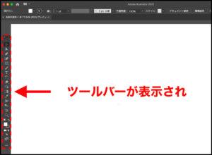 イラストレーター, Adobe illustrator, ツールバー