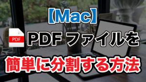 Mac, PDFファイル, 分割