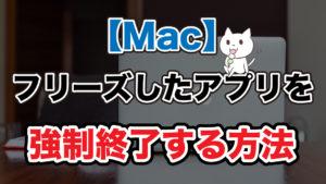 Mac, アプリ, 強制終了
