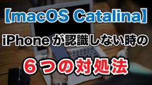 macOS, Catalina, iPhone