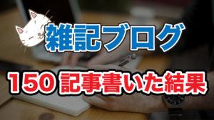 ブログ150記事