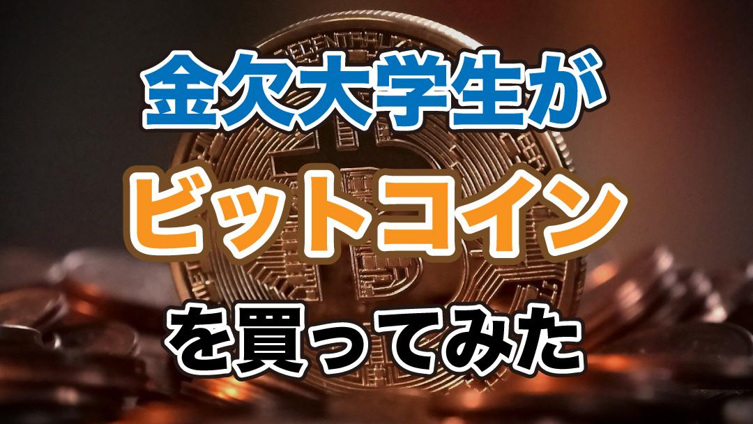 ビットコイン、Bitcoin、仮想通貨、投資