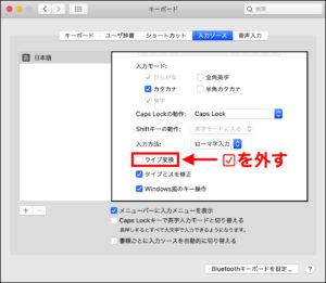 Mac, 文字変換, 記憶学習, ライブ変換モード