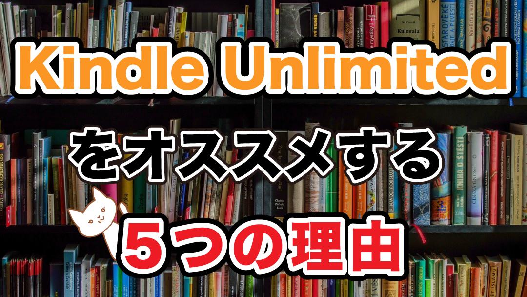僕がKindle Unlimitedをオススメする5つの理由【登録方法も解説】